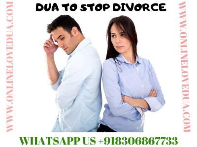 Powerful Dua to stop divorce
