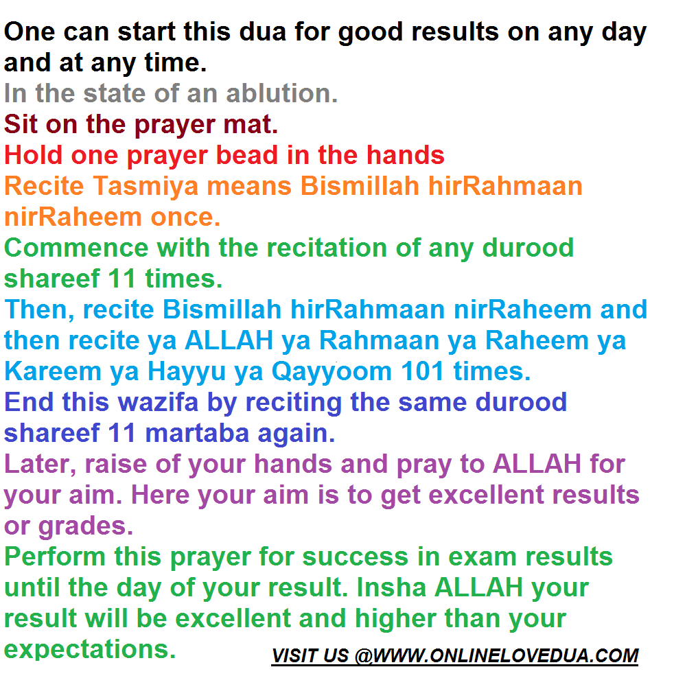 Dua for success in exam results