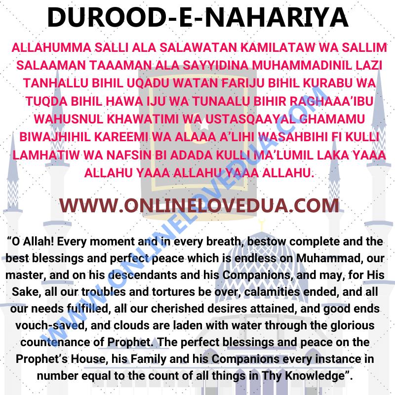 DUROOD-E-NAHARIYA, Durood sharif, Benefits of burood shareef