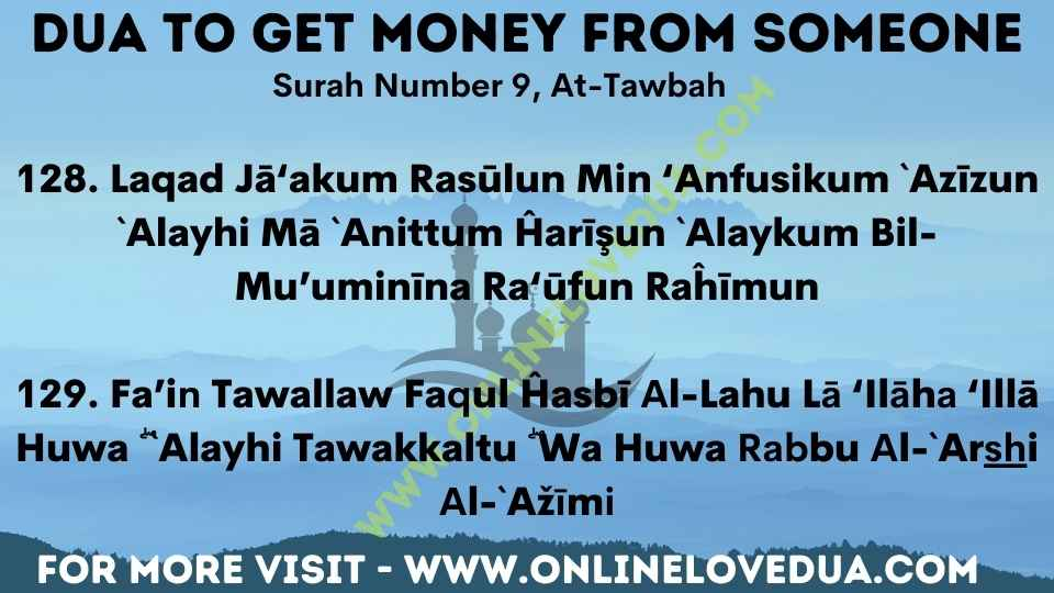 Dua to get money from someone, Dua to recover money, Dua to Recover money from someone